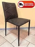 Стул Volcker (Волкер) Concepto обеденный ткань цвет тёмно-коричневый, Бесплатная доставка