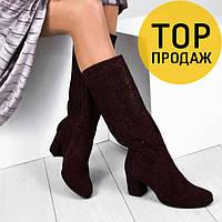 Женские весенние сапоги на каблуке 6,5 см, цвета марсала / сапоги женские кожаные, с перфорацией, стильные