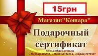 Подарочный сертификат на 15 грн от Магазина Кошара