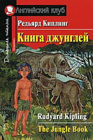 Книга джунглей / The Jungle Book | Редьярд Джозеф Киплинг | Elementary | Английский клуб