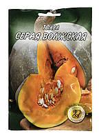 Семена тыквы Волжкая серая 20 г