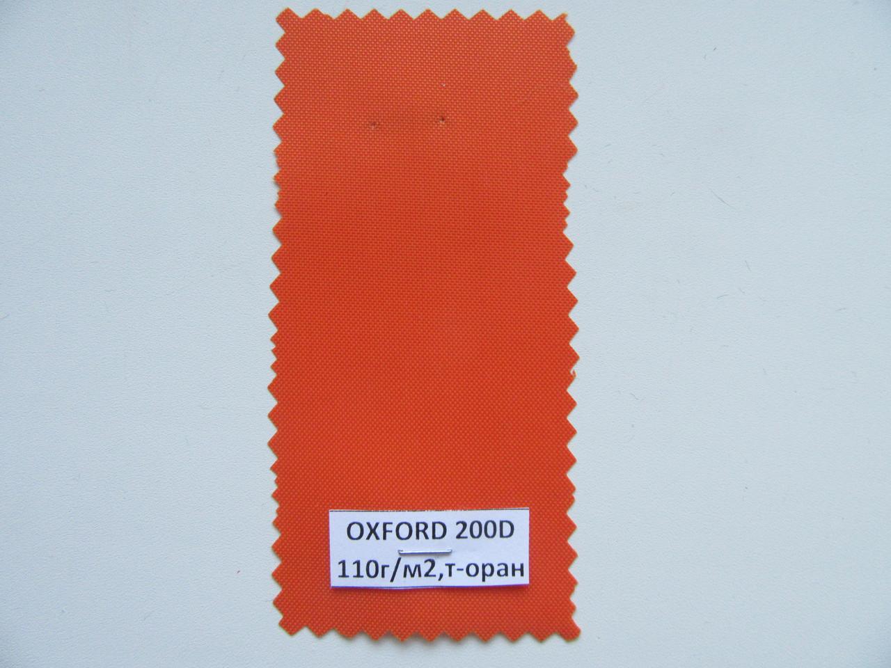 Ткань курточная DEWSPO 240T Milky Дюспо OXFORD 200D Оранжевый