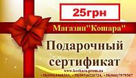 Подарочный сертификат на 25 грн от Магазина Кошара