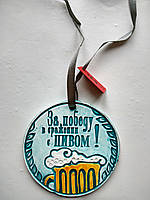 Медаль «Пиво»
