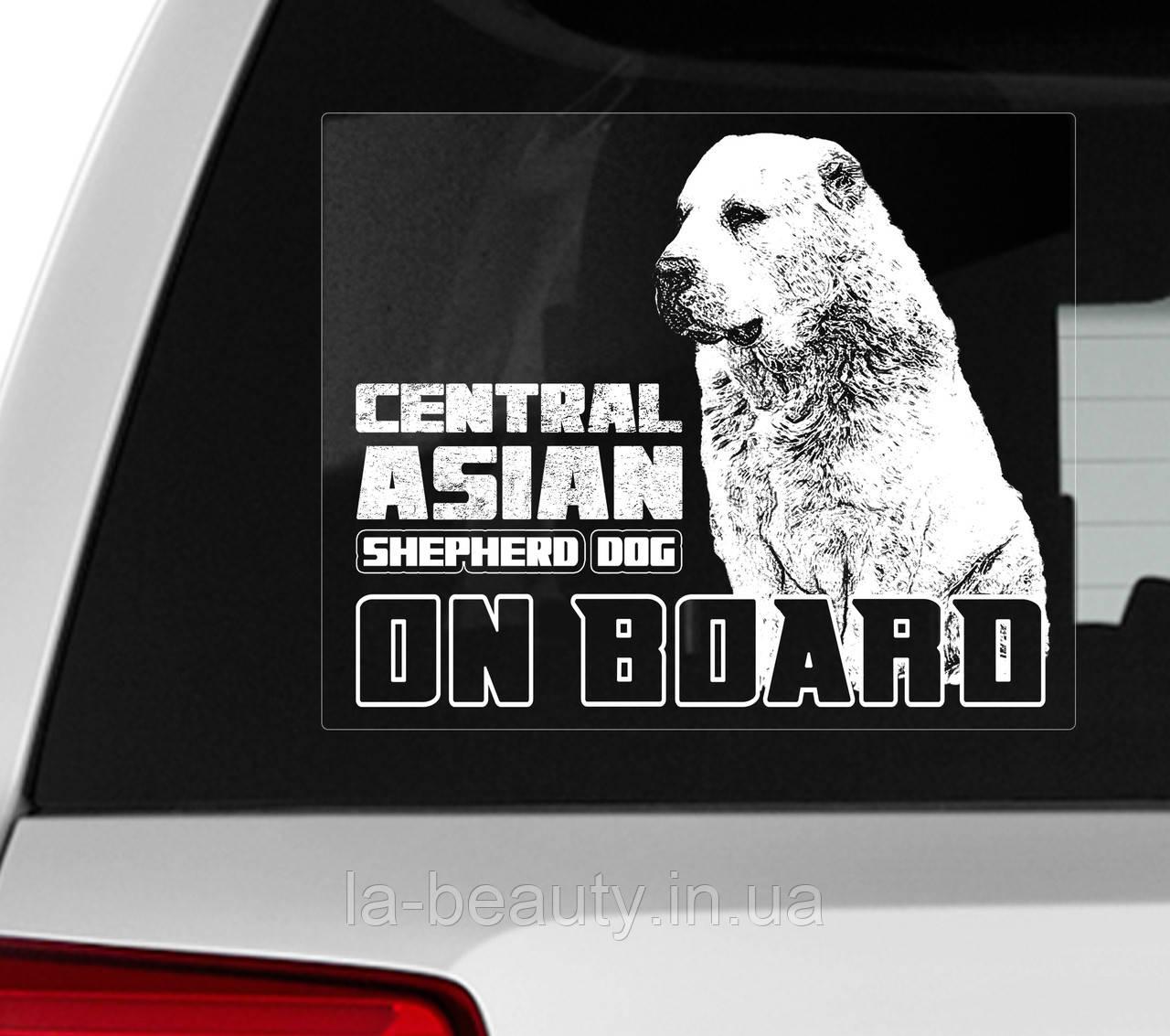 Наклейка на авто / машину Алабай (Среднеазиатская овчарка) на борту (Central Asian Shepherd Dog On Board)