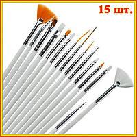 Новое Поступление: Большой Набор Кистей для Рисования и Дизайна Ногтей с Белыми Ручками (15 шт.). Код 1493