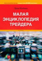 Малая энциклопедия трейдера Эрик Найман