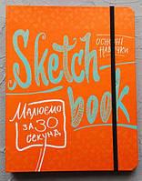 Скетчбук Малюємо за 30 секунд Основні навички оранжевый