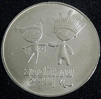 Монета России 25 рублей 2014 г. Лучик и снежинка