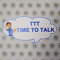 Табличка Time to talk