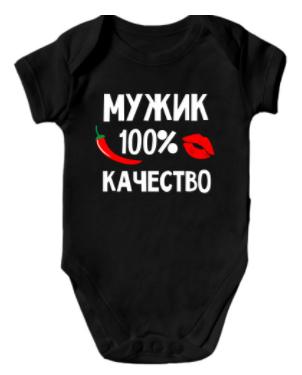 Детское боди МУЖИК 100% КАЧЕСТВО