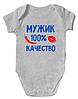 Детское боди МУЖИК 100% КАЧЕСТВО, фото 2