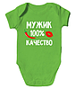 Детское боди МУЖИК 100% КАЧЕСТВО, фото 3
