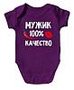 Детское боди МУЖИК 100% КАЧЕСТВО, фото 5
