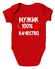 Детское боди МУЖИК 100% КАЧЕСТВО, фото 4