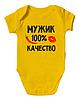 Детское боди МУЖИК 100% КАЧЕСТВО, фото 6