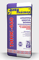 ТИНК-460 — ШТУКАТУРКА ЦЕМЕНТНО-ИЗВЕСТКОВАЯ ТЕПЛОИЗОЛЯЦИОННАЯ ДЛЯ ГАЗОБЕТОННЫХ И ПЕНОБЕТОННЫХ БЛОКОВ