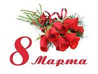 8 Марта, праздник весны, женственности и красоты !