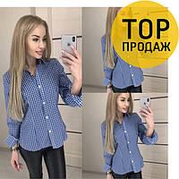 Женская рубашка голубая, в клетку, длинная, с пуговицами / Рубашка стильнаая, хлопковая, модная, 2018