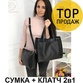 Женская сумка черная + клатч черный, эко кожа  / сумочка из кожи, модная 2018