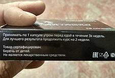 Spartagen - Капсулы для повышения потенции (Спартаген), фото 3