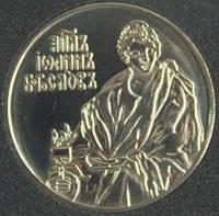 Монетовидный жетон Украины Иоанн Богослов