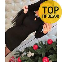 Женское платье миди, черное, деловое / платье приятное, с камнями, с бусинами, длинное, 2018 42-44