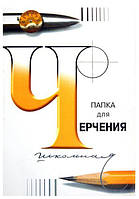 Папка для черчения, A4 (21х29.7см), 200г/м.кв., 24л., Лилия Холдинг