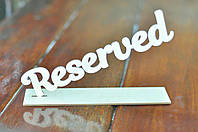Настольная деревянная табличка Reserved, Резервд, Стол заказан для кафе, ресторанов, пабов