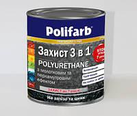 """Эмаль """"Захист 3в1"""" на ржавчину с молотковым и перламутровым эффектом Серебристая (0,7 кг) производитель Polifarb"""