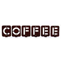Вешалка настенная Coffee (металлическая)