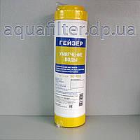Картридж для умягчения воды Гейзер БС, фото 1
