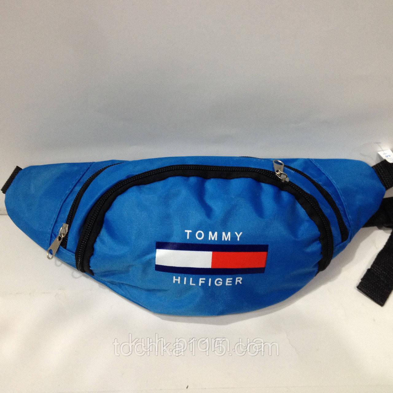 Поясная сумка Tommy Hilfiger голубой  реплика