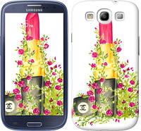 "Чехол на Samsung Galaxy S3 i9300 Помада Шанель ""4066c-11-328"""