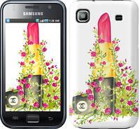 "Чехол на Samsung Galaxy S i9000 Помада Шанель ""4066c-77-328"""