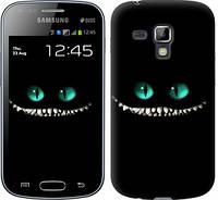 "Чехол на Samsung Galaxy S Duos s7562 Чеширский кот ""689c-84-328"""