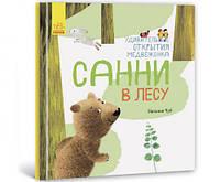 Світ навколо мене: Удивительные открытия медвежонка Санни в лесу (р)