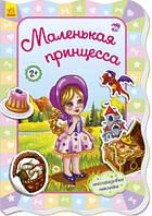 Для маленьких дівчаток: Маленькая принцесса (р)