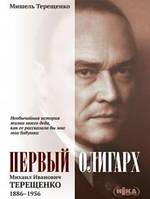 Первый олигарх. Михаил Иванович Терещенко 1886–1956 Мишель Терещенко