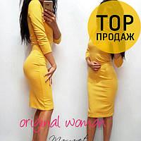 Женское платье желтого цвета, зауженое / Платье вечернее, макси, красивое, базовое, изисканое, 2018