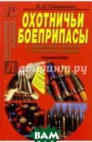 Трофимов В. Н. Охотничьи боеприпасы и снаряжение патронов к охотничьим ружья