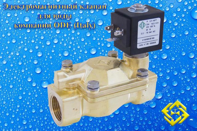 Электромагнитный клапан для воды компании ODE (Italy)
