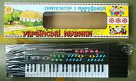Синтезатор с микрофоном Украiнськi музики BT-3738