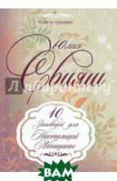 Свияш Юлия Викторовна 10 Заповедей для Настоящей Женщины. Книга-тренинг