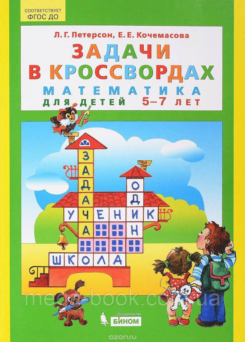Купить Задачи в кроссвордах. Математика для детей 5-7 лет ...