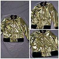 """Куртка - бомбер цвет """"золото""""для детей от 6до 12лет( 228-158 рост)"""