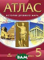 Атлас по истории Древнего Мира. 5 кл. ДИК. (ФГОС) (2012)