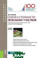 Петров В.И. Оценка стоимости земельных участков. Учебное пособие