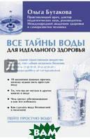 Буткова Ольга Владимировна Все тайны воды для идеального здоровья