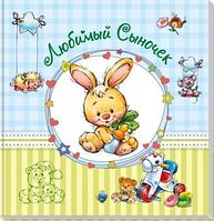 Книга Альбом новорожденного. Любимый сыночек | Авторская группа «МАГ»